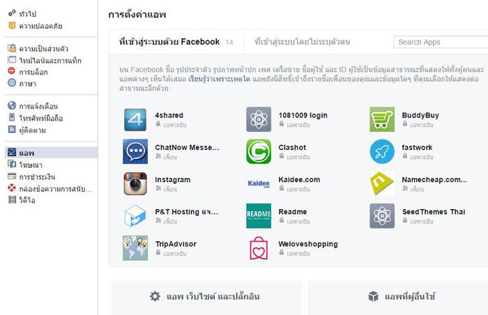 app-facebook-settings