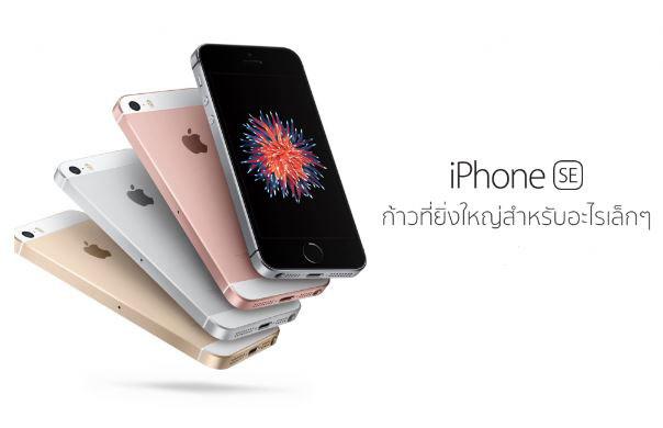 iphone-se-00