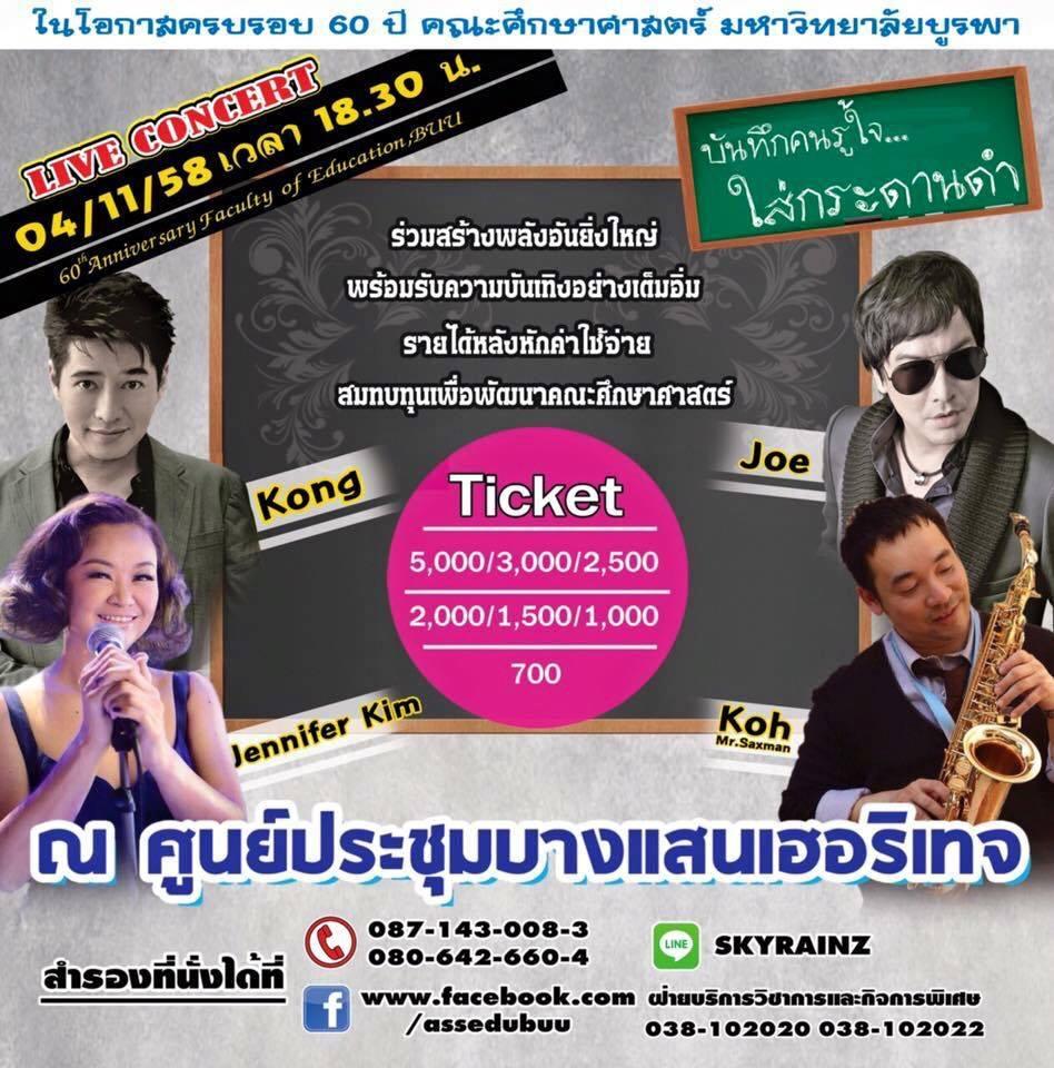concert-60year-edubuu