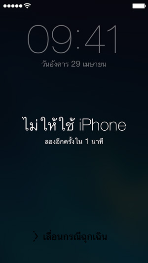 iphone-passcode-log-02