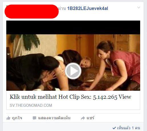 virus-facebook-autopost